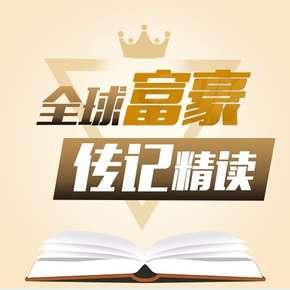 全球富豪传记精读:商业思维进阶课-喜马拉雅fm