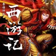 西游记(粤语评书)