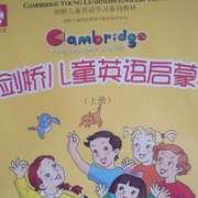 剑桥儿童英语启蒙 上册 第二单元-喜马拉雅fm