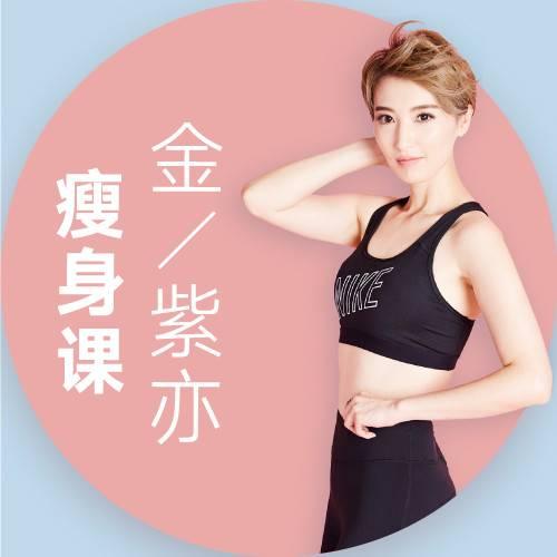 瘦身女王金紫亦:90天高效减肥