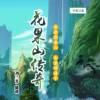 刘兰芳 | 花果山传奇