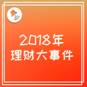 2018理财大事件
