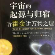 宇宙的起源与归宿