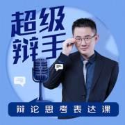 华语辩论冠军的思辩表达课