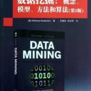 数据挖掘:概念模型方法和算法