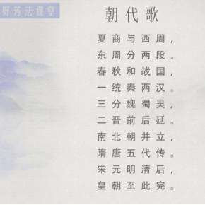 朝代歌_中国历史_中国历史朝代在线听-喜马拉雅fm