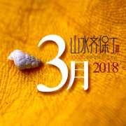 Aries 20180323 白羊座 part3-喜马拉雅fm