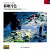 中国抒情散文(一)丨荷塘月色