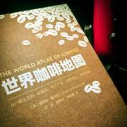 世界咖啡地图-詹姆斯·霍夫曼