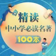 精读中小学必读名著100本