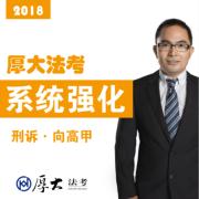 2018法考-刑诉系统强化-向高甲