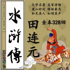 水浒传(全328回)