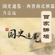 国史通鉴·两晋南北朝篇