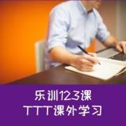 乐训123课培训师培训TTT课外学习