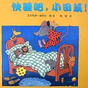 【睡前绘本故事】—快睡吧,小田鼠!-喜马拉雅fm