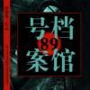 89号档案馆(猫大大播讲)
