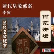 清代皇陵谜案