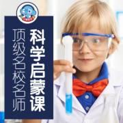 小象科学课:小学必修科学启蒙课