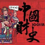 中国财史1001话