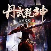 丹武乾坤(元宝演播)