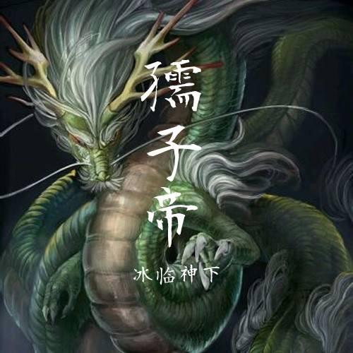 孺子帝(冰临神下·历史小说)
