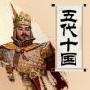 五代十国风云录(粤语)
