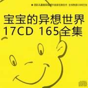 宝宝音乐/异想世界17CD全165集