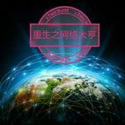 重生之网络大亨 第六十八章 深圳行-喜马拉雅fm