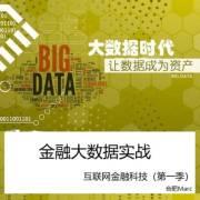 金融大数据实战-互联网金融科技