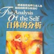 《自体的分析》系列策划主编序-喜马拉雅fm