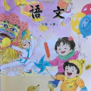 苏教版小学下册二年级语文小学生日本看图片