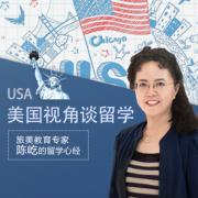 美国视角谈留学