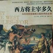 1.4最早的东方人:北京人-喜马拉雅fm