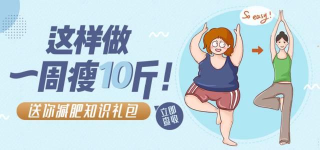 这样减肥,让你一周瘦10斤!