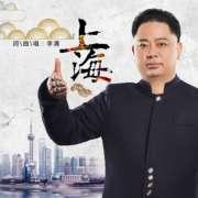 上海-李清-喜马拉雅fm