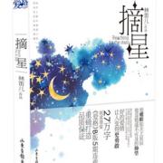 摘星Ⅲ~经典军婚系列