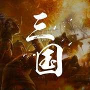三国412 武昌得名-喜马拉雅fm