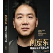 创京东全集-刘强东的创业故事