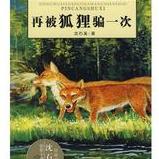 沈石溪:再被狐狸骗一次