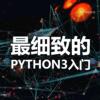 最细致的Python3入门指南