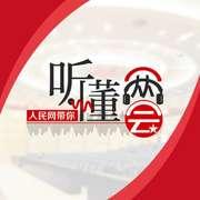 """【部长好声音】刘永富就""""脱贫攻坚中的形式主义""""答记者问-喜马拉雅fm"""