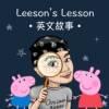 Leeson's Lesson 英文故事