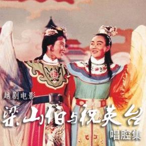 越剧电影《梁祝》唱腔集 53年