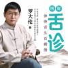 罗大伦|图解舌诊(中医健康经典)