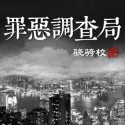 罪恶调查局【3D有声剧】