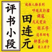 田连元评书小段