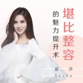 亚洲小姐夏莎:女性魅力提升术