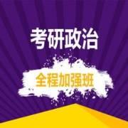 2019考研政治基础班(徐涛精讲)
