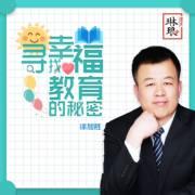 徐加胜:寻找幸福教育的秘密