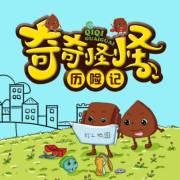 儿童作家蔡亦青:奇奇怪怪历险记
